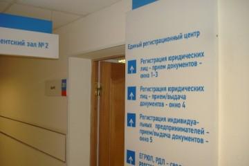 Фото nalog.ru